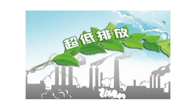 生态环境部发布《钢铁企业超低排放评估监测技术指南》