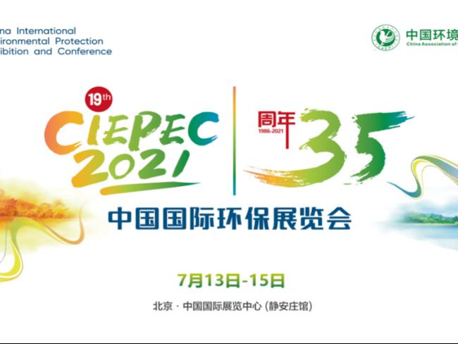 相约CIEPEC 2021,源慧达将携大气环境监测设备闪亮登场!